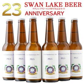 クラフトビール ギフト23周年祭 記念ビール 6本セットお家で周年祭飲みやすいPILS スワンレイクビールセット 本州 送料込み 地ビール 飲み比べセット