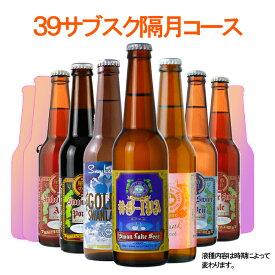 クラフトビールギフトゆっくり飲める隔月お届け サンキューセット 10本 詰め合わせ地ビール 飲み比べセット 送料無料