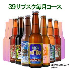クラフトビールギフト定期購入 サンキューセット 10本 詰め合わせ地ビール 飲み比べセット 送料無料