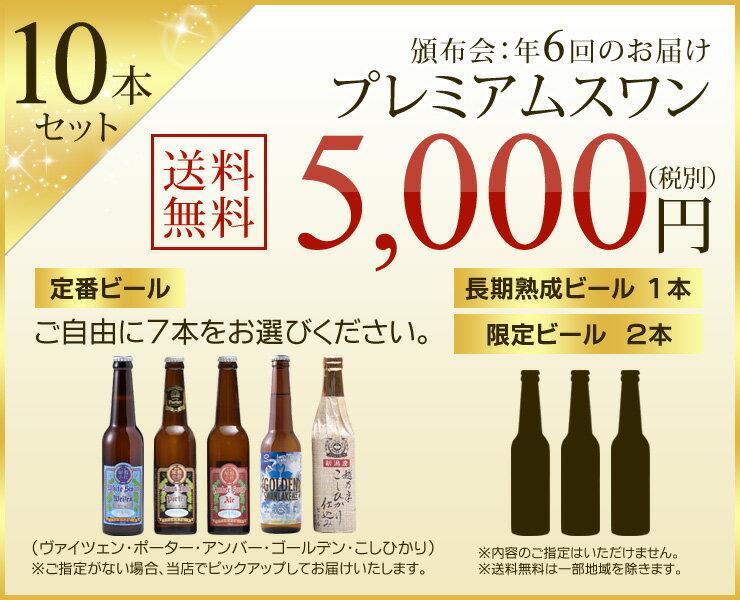 定期購入頒布会 地ビール プレミアムスワン便 10本詰合せ 選べる定番7本と限定ビール2本・長期熟成ビール1本が入ります