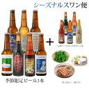 クラフトビール ギフト頒布会 シーズナルスワン便 マリアージュ商品付き季節限定地ビール 詰め合わせ
