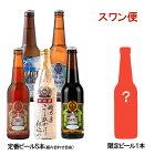 クラフトビール ギフト定期購入 スワン便 6本詰合せ 選べる定番5本と限定1本が入ります地ビール ビール 飲み比べ 送料無料 頒布会