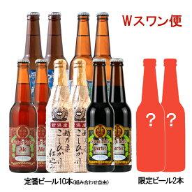 クラフトビールギフト定期購入 Wスワン便 12本 詰め合わせ 選べる定番10本と限定2本が入ります地ビール 飲み比べセット 送料無料 頒布会