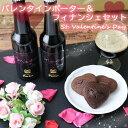 バレンタイン ビール プレゼント上質なチョコレートフィナンシェと世界一受賞チョコレートモルトも使用した クラフト…