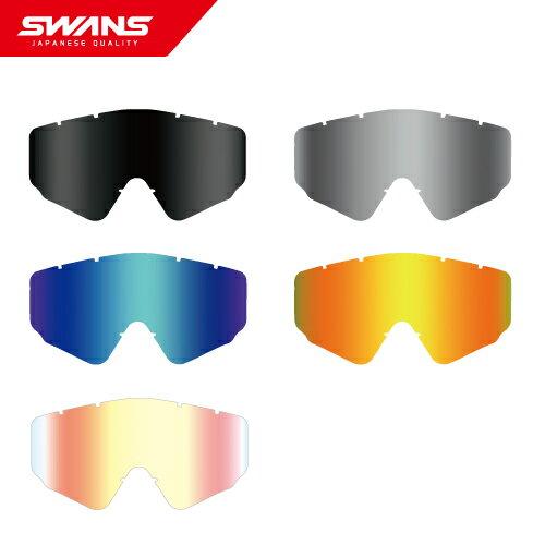 SWANS スワンズ MX-RUSHモデル用 L-RUSH-M SIL/ FBM/ FOR/ BK/ CSD【交換用 ミラーレンズ モトクロス オフロードバイク スペアレンズ 送料無料】