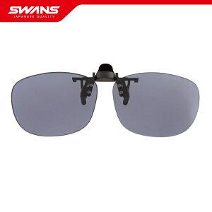SWANS スワンズ クリップオン サングラス CP30-0067 PICBL 【偏光 UVカット 眼鏡に装着 メガネに付ける ゴルフ アイウェア SWANS公式ショップ スポーツ アウトドア 送料無料】