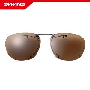アウトレット SWANS スワンズ サングラス SCP-5 BR2 クリップオン メガネのレンズに挟んで付ける【スポーツ ドライブ 運転 釣り フィッシング アウトドア 偏光 UVカット プレゼント 贈り物】