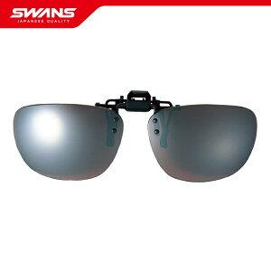 SWANS スワンズ クリップオン サングラス CP-1000M TRR 【偏光 UVカット 眼鏡に装着 メガネに付ける ゴルフ ドライブ アイウェア SWANS公式ショップ スポーツ アウトドア 送料無料】