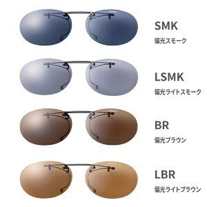 SWANS スワンズ クリップオン サングラス SCP-3 SMK2 / LSMK2 / BR2 / LBR2 【偏光 UVカット 眼鏡に装着 メガネに付ける ゴルフ ドライブ アイウェア SWANS公式ショップ スポーツ アウトドア 送料無料】