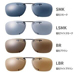 SWANS スワンズ クリップオン サングラス SCP-4 SMK2 / LSMK2 / BR2 / LBR2 【偏光 UVカット 眼鏡に装着 メガネに付ける ゴルフ ドライブ アイウェア SWANS公式ショップ スポーツ アウトドア 送料無料】