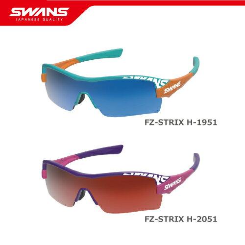 SWANS スワンズ 限定 FZ-STRIX H-1951 TUQ/ -2051 VIO ストリックス・エイチ 【偏光MITレンズ UVカット サイクル ボールスポーツ アイウェア SWANS公式ショップ スポーツ アウトドア 自転車 ゴーグル】