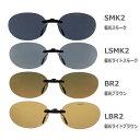 SWANS スワンズ クリップオン サングラス SCP-13 SMK2 / LSMK2 / BR2 / LBR2 【偏光 UVカット 眼鏡に装着 メガネに付…