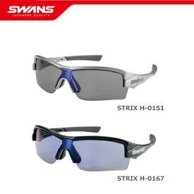 SWANS スワンズ サングラス STRIX H-0151 GMR/ -0167 BK ストリックス・エイチ 【偏光レンズ マルチコート UVカット サイクル ボールスポーツ アイウェア SWANS公式ショップ スポーツ アウトドア 自転車 ゴーグル アクセサリー】