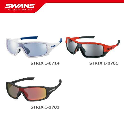 SWANS スワンズ サングラス STRIX I-0714 PAW/ -0701 OR/ -1701 MBK ストリックス・アイ 【ミラーレンズ UVカット サイクル ボールスポーツ アイウェア SWANS公式ショップ スポーツ アウトドア 自転車 ゴーグル】