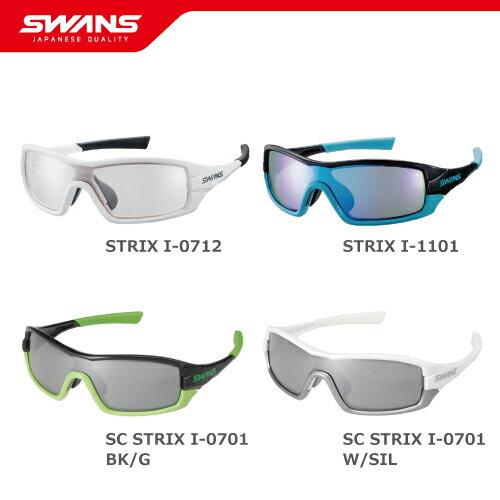 SWANS スワンズ サングラス STRIX I-0712 W/ -1101 BKBL/ -0701 BKG/ -0701 WSIL ストリックス・アイ 【ミラーレンズ UVカット サイクル ボールスポーツ アイウェア SWANS公式ショップ スポーツ アウトドア 自転車 ゴーグル】