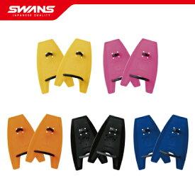 SWANS スワンズ SA-400 ハンドパドル【SWANS公式ショップ 競泳 トレーニング 大会 合宿 スイミング 水泳 プール 送料無料】