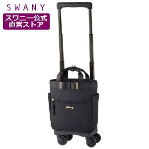 スワニー キャリーバッグ ルバンドミニ (TS15) ブラック (4輪ストッパー付き)( 機内持ち込み おしゃれ 旅行 キャリーケース スワニーバッグ SWANY )D-408