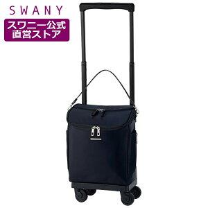 スワニー キャリーバッグ ジップV (M18) ブラック (4輪ストッパー付)( 機内持ち込み おしゃれ 旅行 キャリーケース スワニーバッグ スーツケース SWANY ) D-428