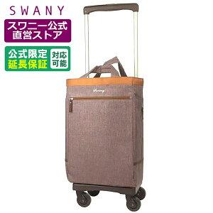 スワニー キャリーバッグ ヘリンボーネ (L21) モカブラウン (2輪ストッパー付)( 機内持ち込み おしゃれ 旅行 キャリーケース スワニーバッグ スーツケース SWANY )D-486