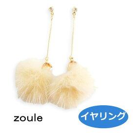 zoule ゾーラ chanel minky【イヤリング・ベージュ】  ファー アクセサリー  qqpq