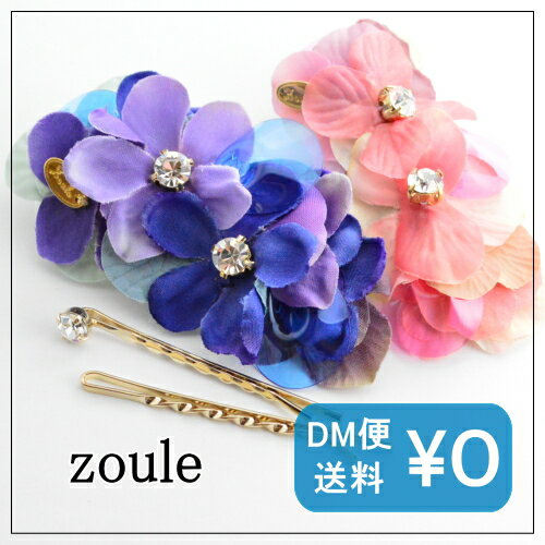 【Zoule/ゾーラ】vinyl flower 【ヘアクリップ】hz-1260 DM便可能商品 造花 青 ピンク フラワー たくさん 浴衣 ゆかた 着物 髪飾り おしゃれ キラキラ 髪留め