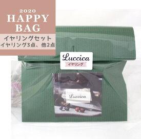 ルチカ ファルベ イヤリング福袋 2021 HAPPY BAG イヤリング oo-FB-02 luccica farbe 2012