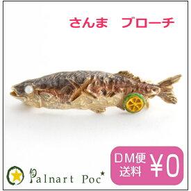 パルナートポック ブローチ 秋刀魚 【Palnart Poc/パルナートポック】【Brough Superior/ブラフシューペリア】 ギフト プレゼント 日本製 アクセサリー レディース
