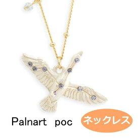 パルナートポック ネックレス 白鳥座 シルバー 【Palnart Poc/パルナートポック】【Brough Superior/ブラフシューペリア】