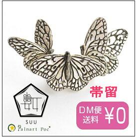 パルナートポック 数 SUU 【帯留】オオゴマダラ 蝶 蝶々 帯留め
