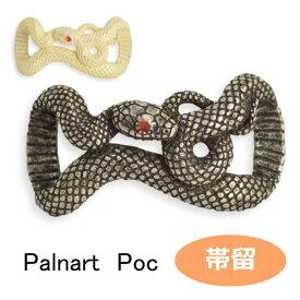 パルナートポック 帯留 大蛇 白蛇 黒蛇 数 SUU 2109