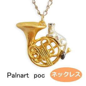 パルナートポック ネックレス ホルンの妖精 Palnart Poc/パルナートポック Brough Superior/ブラフシューペリア