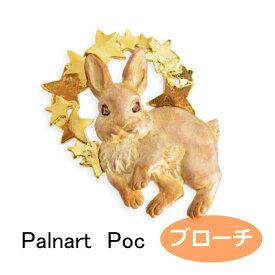 パルナートポック ブローチ ウサギ ダニエルズティンクル PalnartPoc BroughSuperior ブラフシューペリア