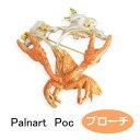パルナートポック ブローチ ザリガニ Palnart Poc Brough Superior ブラフシューペリア b201906