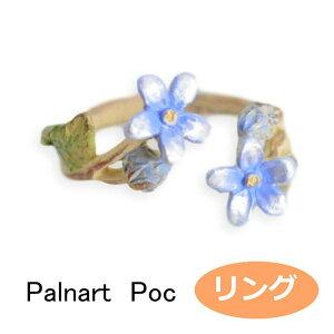 パルナートポック リング ブルースター Palnart Poc ブラフシューペリア 指輪 b201908
