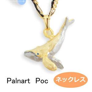 パルナートポック ネックレス クラリス・ダイブ Palnart Poc パルナートポック Brough Superior/ブラフシューペリア くじら クジラ 海 魚 アクセサリー かわいい リアル
