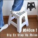 Kikkerland/キッカーランド Big Ez Step Up Rhino 踏み台 折りたたみ 来客用 椅子 チェア 雑貨  10P18Jun16