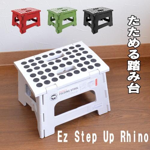 【ポイント11倍】Kikkerland/キッカーランド 踏み台 折りたたみ ez step up rhino 折り畳み 収納 おしゃれ かっこいい シンプル 脚立 椅子 イス 持ち運び 雑貨