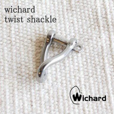 ウィチャード セイラー ツイスト シャックル Wichard Twist Shackle 現在もプロのヨットマン達から支持され続ける、本物のヨットツール 【キーリング キーホルダー カラビナ ヨットツール】DM便可能商品 雑貨