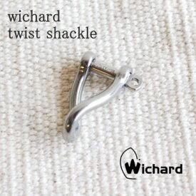 ウィチャード セイラー ツイスト シャックル Wichard Twist Shackle 現在もプロのヨットマン達から支持され続ける、本物のヨットツール キーリング キーホルダー カラビナ ヨットツール DM便可能商品 雑貨