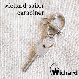 【送料無料】WICHARD SNAP SHACKLE / ウィチャードセイラー スナップシャックル カラビナ 現在もプロのヨットマン達から支持され続ける、本物のヨットツールです。【キーリング キーホルダー ヨットツール】DM便可能商品 雑貨