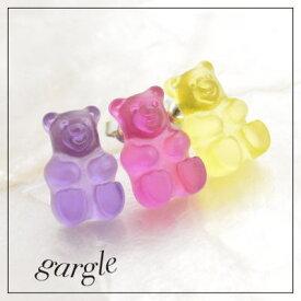 gargle/ガーグル gummy bear ピアスまるで本物のグミのようなくまアクセサリーDM便可能動物 アニマル ベアー 熊 クマ グミ おかし