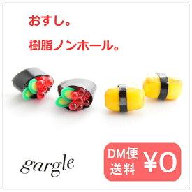 【gargle/ガーグル】お寿司 【イヤリング】P17se-3270 DM便可能 お鮨 おすし 御寿司 かわいい たまご いくら