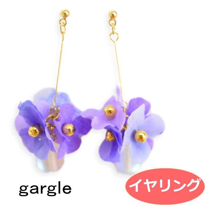 ガーグル イヤリング gargle 花かざり2【パープル】er18r-3438 造花 樹脂ノンホール