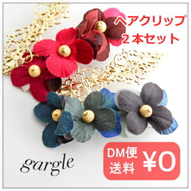 gargle ガーグル darken flower【ヘアクリップセット】h17r-1806 造花 ヘアアクセサリー「レッド/ブルー」 qqpq