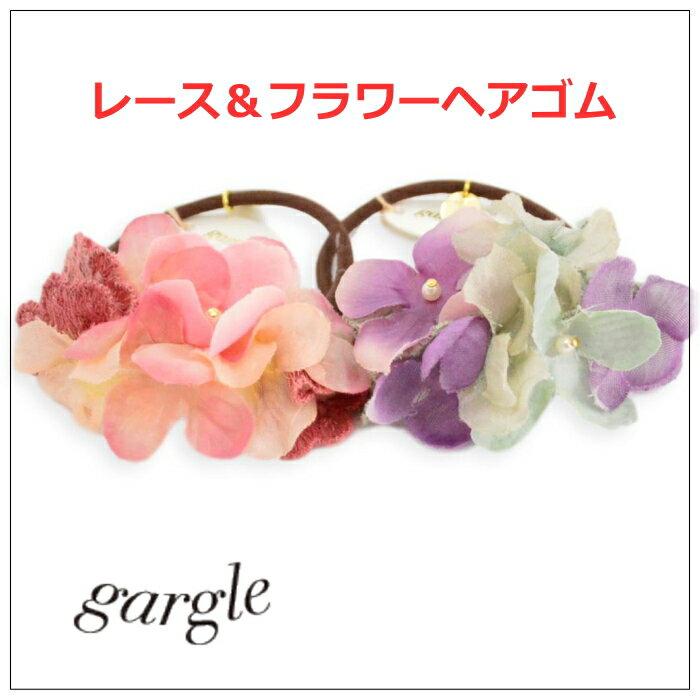 gargle ガーグル lace flower 【ヘアゴム】  造花ヘアゴム 「ピンク/パープル」
