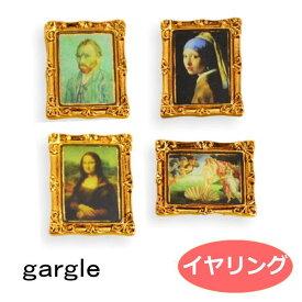 gargle ガーグル 世界の名画 イヤリング 1912 2001