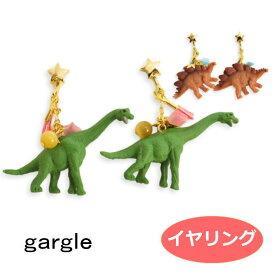 gargle ガーグル イヤリング dinosaur parade p204r-407g 2004 swaps
