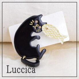 ルチカ Luccica はらぺこネコ ブローチDM便可能 ねこ ネコ 猫 かわいい さかな 魚 ギフト プレゼント アクセサリー ラッピング無料 レディース