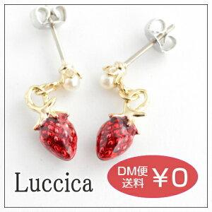 ルチカ ピアス strawberry Luccica イチゴ いちご フルーツ くだもの ベリー かわいい 小さい 赤い アクセサリー 揺れる いちご 苺 小さい ストロベリー p2p2