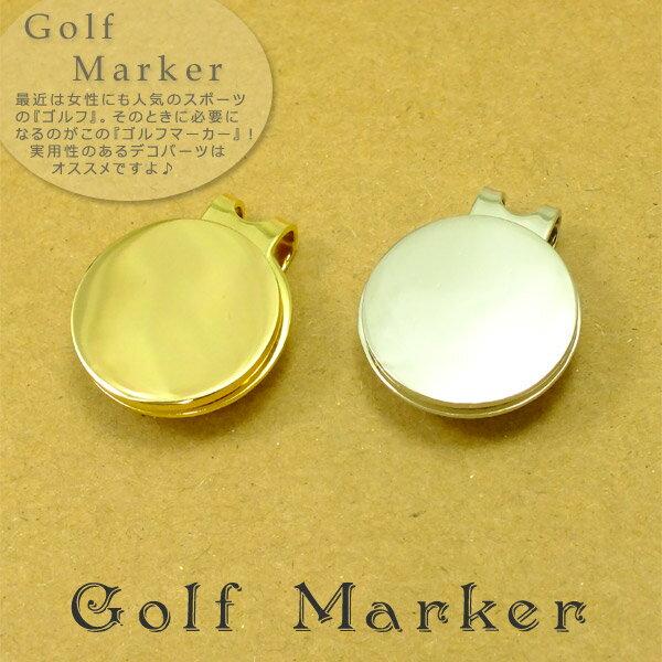 女子にも人気のスポーツゴルフ♪のためのデコ用ゴルフマーカー デコパーツ・デコ土台 グリーンマーカー ご自身で名入れやキャラクターなどを描いてください★【RCP】